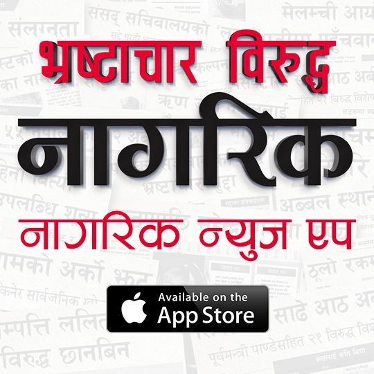 Nagarik News - Nepal Republic Media